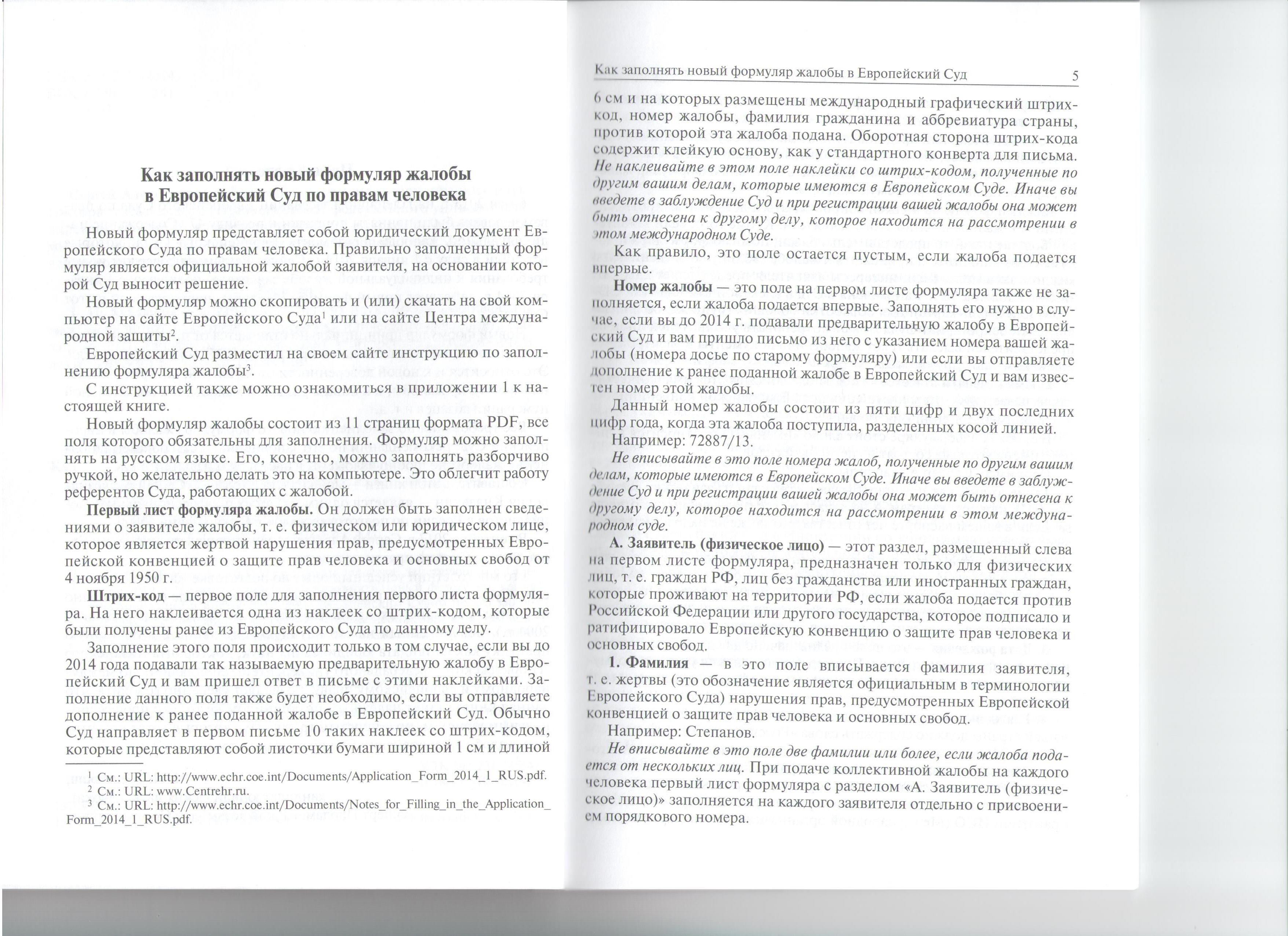 Реферат европейский суд по правам человека woosoftware