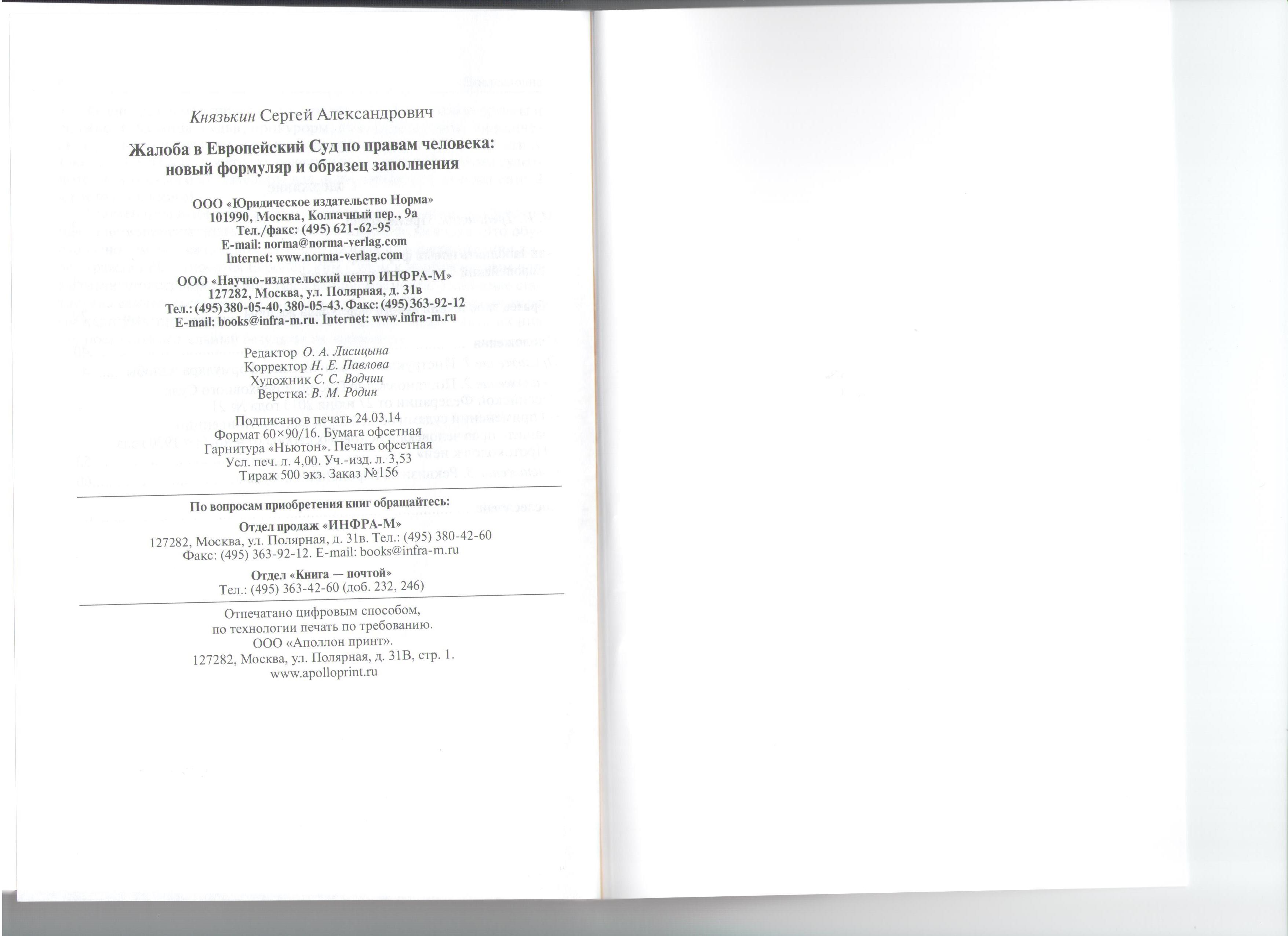 Инструкция по заполнению нового формуляра жалобы в еспч